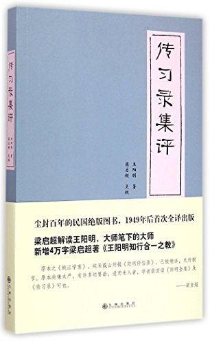 Comments About  Chuanxilu(Instructions for Practical Living ) (Chinese Edition)