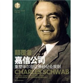 insurgents-reshaping-wall-street-stock-brokerage-firm-charles-schwab-business-ruleschinese-edition