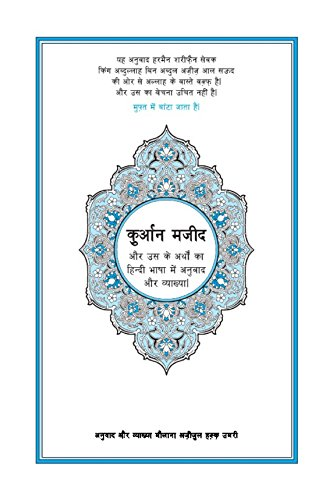 With bible meanings hindi pdf in