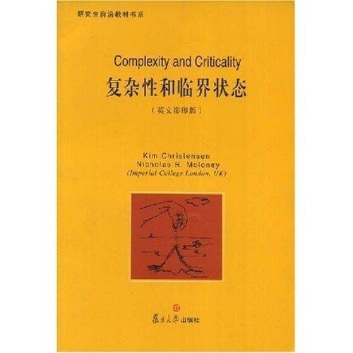 研究生前沿教材书系:复杂性和临界状态(英文影印版)