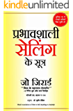 Prabhavshali Selling Ke Sutra (Hindi)