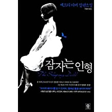 The Sleeping Doll (2007) (Korea Edition)