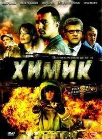 khimik-russische-originalfassung-