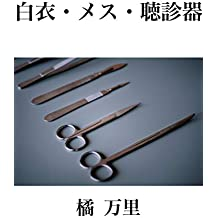 A white robe and a stethoscope and a scalpel (Japanese Edition)