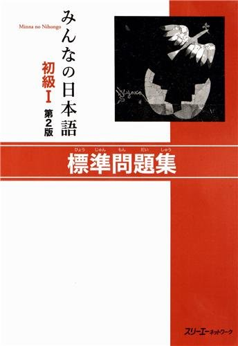 Minna no Nihongo Shokyu I: Basic Workbook I