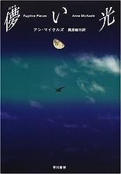 儚い光 (ハヤカワ・ノヴェルズ)