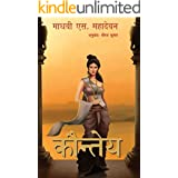 Kaunteyas (Hindi) (Hindi Edition)