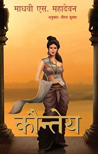 Mrityunjay Book Pdf In Hindi