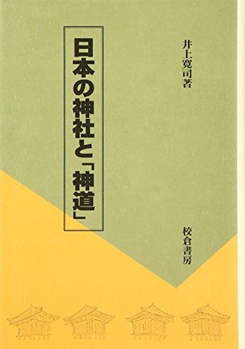 Nihon no jinja to Shintō par Hiroshi Inoue