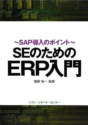 SE no tameno ERP nyūmon : SAP dōnyū no pointo par Hirokazu Masuda