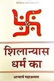 Shilanyas Dharam Ki by Terapanth Jain Acharya Mahashraman