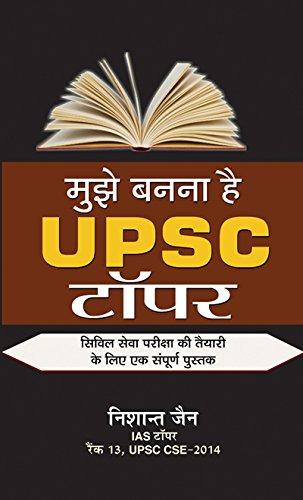 MUJHE BANANAA HAI UPSC TOPPER (Hindi Edition)