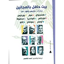 A House Full Of Fools By Ahmed Shafei - Paperback