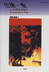危機一髪 (現代アメリカ文学叢書)
