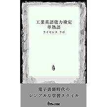 kougyoueigonouryokukentei tanjyukugo (Japanese Edition)