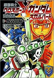 Mobile Suit Gundam Cross Bone - Skull Heart - (Kadokawa Comics Ace) (2005) ISBN: 4047136972 [Japanese Import]