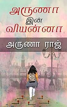 அருணா இன் வியன்னா - Aruna in Vienna (Tamil Edition) by [Aruna Raj, அருணா ராஜ்]