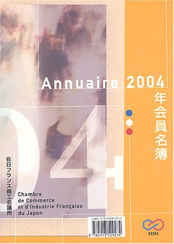 Annuaire 2004 de la Chambre de Commerce et d'Industrie Française du Japon : Edition bilingue français-japonais par CCIFJ