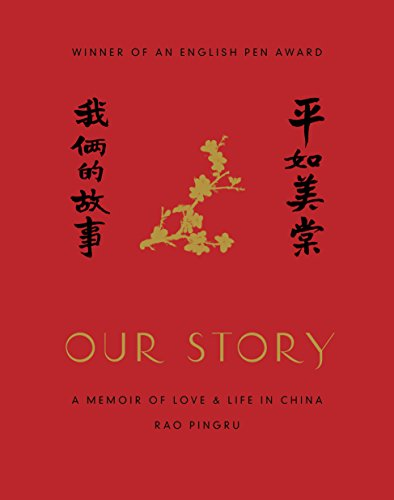 Our Story: A Memoir of Love and Life in China (Square Guard)