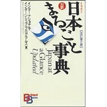 Japan at a Glance (Kodansha bilingual books)