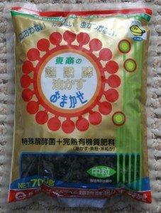 omakase-slow-release-bonsai-fertiliser-700g