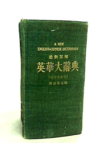 a-new-english-chinese-dictionary-with-index-in-chinese