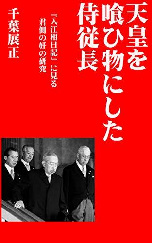 tennou wo kuhimono ni sita jijyuutyou : iriesukemasanikki ni miru kunnsoku no kan no kenkyuu (Japanese Edition)
