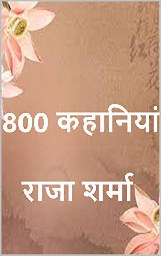 800 कहानियां (Hindi Edition) por राजा शर्मा