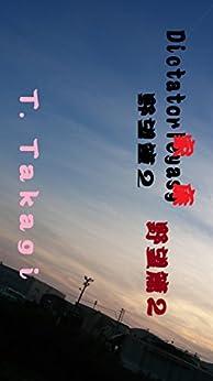 DictatorIeyasuYabouhen2 DictatotIeyasyYabouhen (Japanese Edition) di [TAKEO TAKAGI]