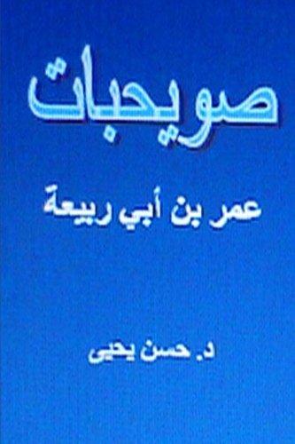 Suwayhibat Omar bin Abi Rabi'ah (Shu'araa al Al Arab, Band 7)