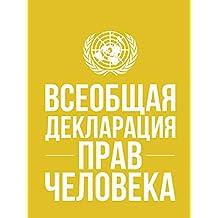 Universal Declaration of Human Rights (Russian language) (Russian Edition)