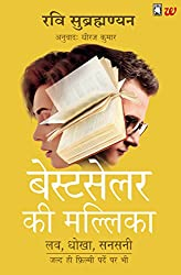 The Bestseller She Wrote (Hindi)