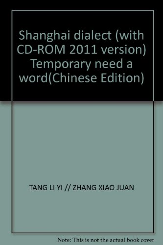 shanghai-dialect-with-cd-rom-2011-version-temporary-need-a-wordchinese-edition