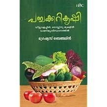 Jaiva Krishi Ebook