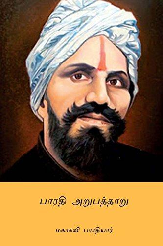 Bharathi Arupathaaru por Subramania Bharati