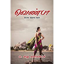 வெண்பா (Tamil Edition)
