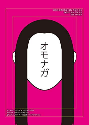 Oval face complex (Japanese Edition)