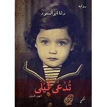 تُدعى ليلى: رواية (الجزء الأول) (Arabic Edition)