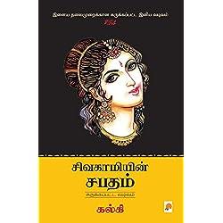 Sivagamiyin Sabadham