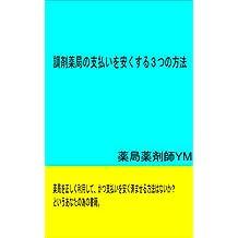 cyouzaiyakkyokunosiharaiwoyasukusurumittunohouhou: kusuridaidakezyanaiyakkyokunokaikei (Japanese Edition)