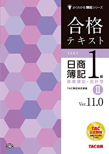 Gokaku tekisuto nissho boki ikkyu shogyo boki kaikeigaku : Vajon juittenzero. 2. par Takku shuppan.