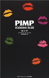 ピンプ (BOOK PLUS)
