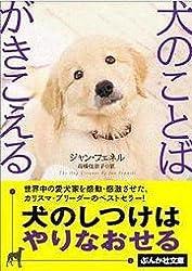 犬のことばがきこえる (ぶんか社文庫)