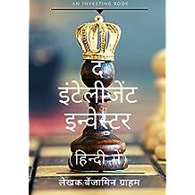 The intelligent investor hindi book (Hindi Edition)