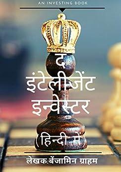 The intelligent investor hindi book (Hindi Edition) by [ग्राहम, बेंजमिन]