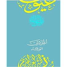 الموشى (سلسلة عيون النثر العربي القديم) (Arabic Edition)