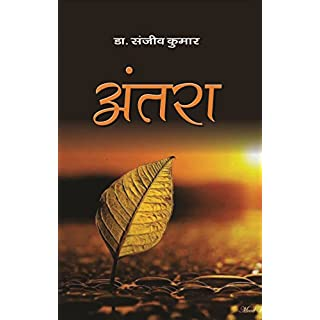 अंतरा (Antra) (English Edition)