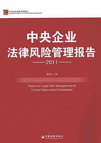 中央企业法律风险管理报告 (English Edition)