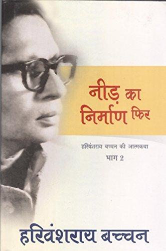 Harivansh Rai Bachchan Poetry and Books : Neerh Nirman Phir