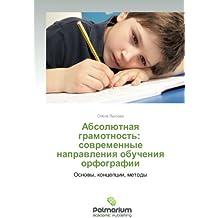 Absolyutnaya gramotnost':   sovremennye napravleniya obucheniya orfografii: Osnovy, kontseptsii, metody